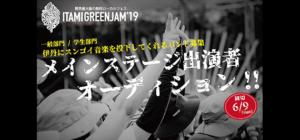 ITAMI GREENJAM'19 出演者オーディション