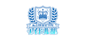 私立輝羅星学院アイドル部