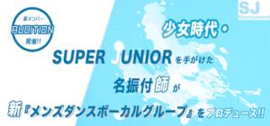 メンズ 新ダンスボーカルオーディション|SJ entertainment