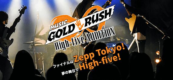 MGR∞ High-five オーディション|株式会社KAPFILM