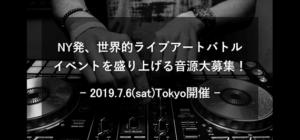 NY発の世界的ライブアートイベントで流れる楽曲を大募集!