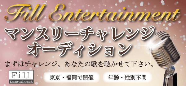 マンスリーチャレンジオーディション|Fill Entertainment