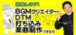 BGMクリエイター DTM 打ち込み 楽曲制作できる方
