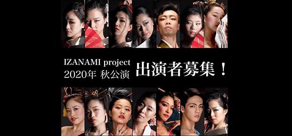 IZANAMI project 2020年秋公演 出演者募集