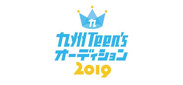 九州Teen'sオーディション2019