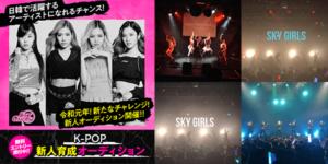 K-POP新人育成オーディション