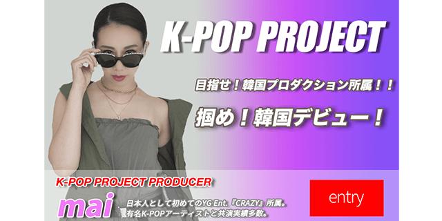 K-POP 新人育成オーディション