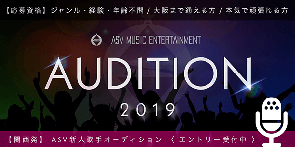 ASV MUSIC ENTERTAINMENT 2019