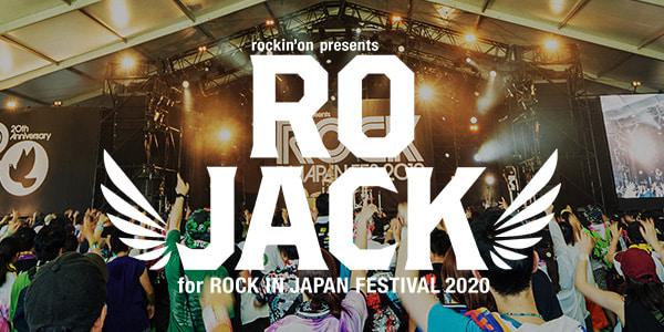 RO JACK 2020 5月エントリー受付中
