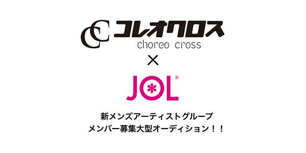 株式会社コレオクロス / JOL原宿