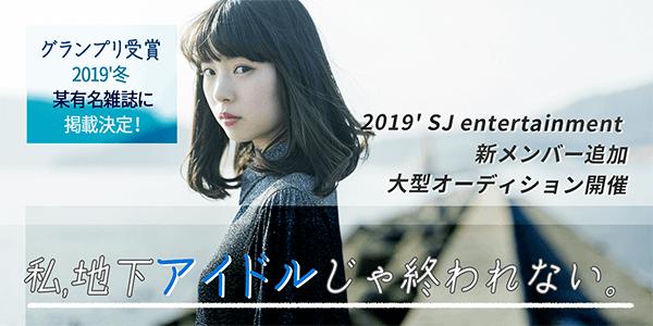 2019'夏 SJ entertainment 大型オーディション