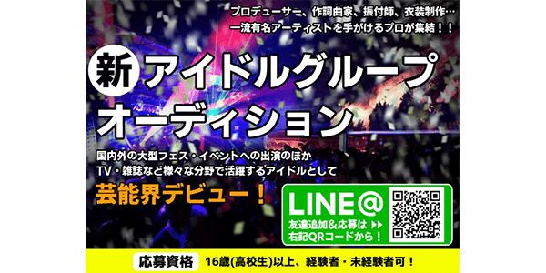 クールジャパン 新アイドルグループオーディション
