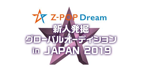 Z-POP Dream 新人発掘グローバルオーディション in JAPAN 2019