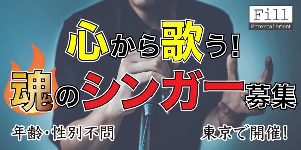 心から歌う!魂のシンガー募集|Fill Entertainment
