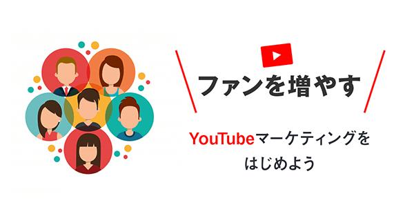 ファンを増やす YouTubeマーケティングをはじめよう