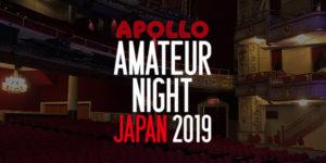 アポロ アマチュアナイトジャパン2019