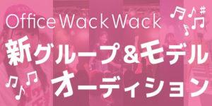 Office Wack Wack新グループオーディション