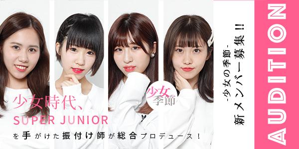 「少女の季節」新メンバーオーディション