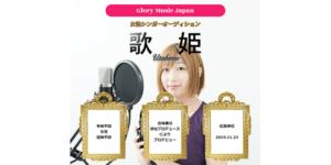 Glory Music Japan