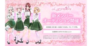 Lyrical Lily 新メンバーオーディション開催!