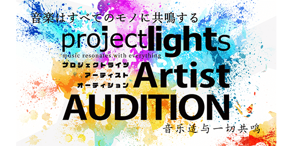 project lights Artist AUDITION