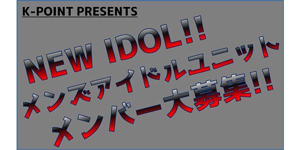 ケイポイントPRESENTS NEW IDOL メンズアイドルユニットメンバー大募集!!