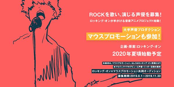 ロッキング・オンが手がける音楽アニメプロジェクト始動!