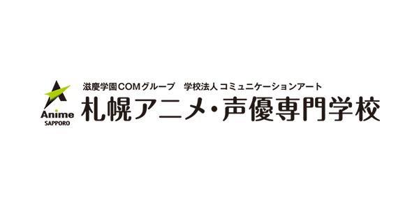 札幌アニメ・声優専門学校