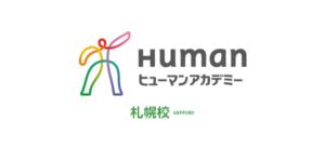 総合学園ヒューマンアカデミー 札幌校