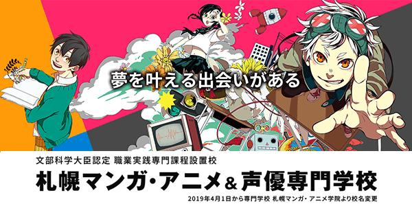 札幌マンガ・アニメ&声優専門学校