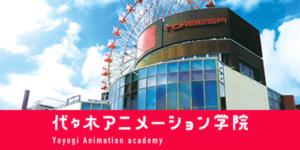 代々木アニメーション学院 札幌校