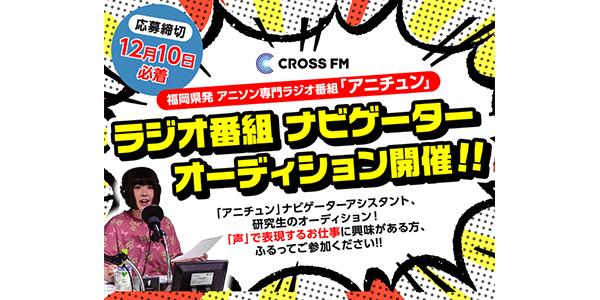 【福岡県発】アニソン専門ラジオ番組ナビゲーターオーディション