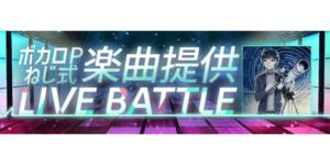 ボカロPねじ式 楽曲提供LIVE BATTLE