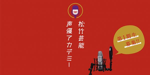 松竹芸能声優アカデミー第1期生募集