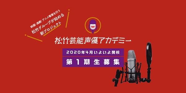 松竹芸能声優アカデミー<東京校>