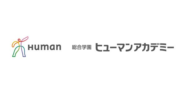 総合学園ヒューマンアカデミー