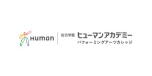 総合学園ヒューマンアカデミー パフォーミングアーツカレッジ