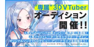"""""""専属""""3D VTuber オーディション開催!!"""