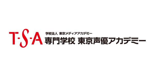 東京声優アカデミー