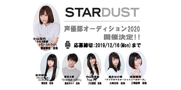 スターダスト 声優部オーディション2020