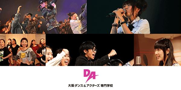 大阪ダンス&アクターズ専門学校