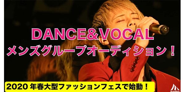 DANCE&VOCALメンズグループオーディション