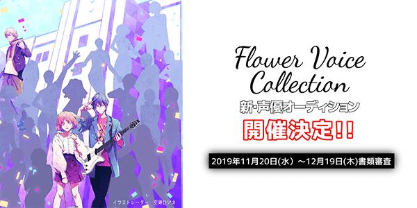 Flower Voice Collectionプロジェクト 新・声優オーディション