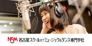 名古屋スクールオブミュージック専門学校