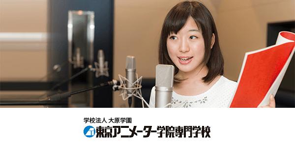 東京アニメーター学院専門学校