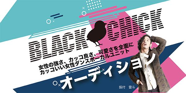 Blackchick オーディション