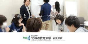 国立大学法人北海道教育大学 岩見沢校