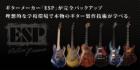 ギターメーカー「ESP」が完全バックアップ