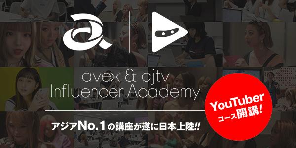 avex & CJTV Influencer Academy