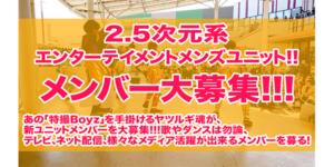 2.5次元系エンターテイメントメンズユニット!! メンバー大募集